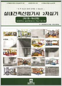실내건축산업기사 2차실기