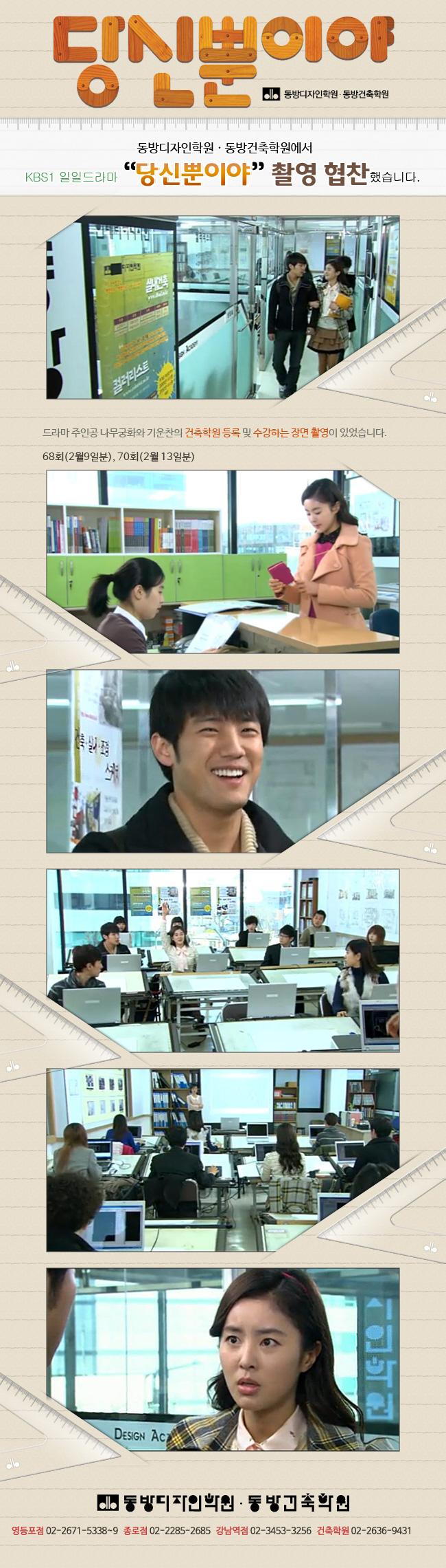 (주)동방디자인학원ㆍ(주)동방건축학원, KBS1 일일드라마 당신뿐이야 촬영장소협찬